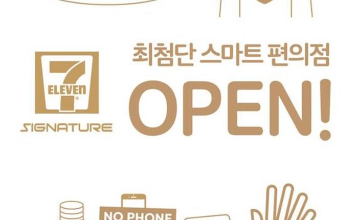 7-Eleven เกาหลีใต้ สาขาแรกของโลกที่ไม่มีพนักงาน และแค่โบกมือเบาๆ ก็จ่ายเงินได้