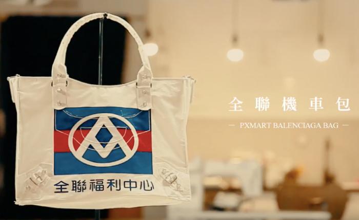 ซูเปอร์มาร์เก็ตไต้หวัน ดัดแปลงถุงใส่ของให้เป็นกระเป๋าทรงเก๋ เพื่อประกาศยืนหยัดขายถูกเพื่อคนเบี้ยน้อย