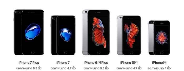 iPhone รุ่นต่างๆ ที่มีจำหน่ายผ่านเว็บไซต์ Apple ไทย