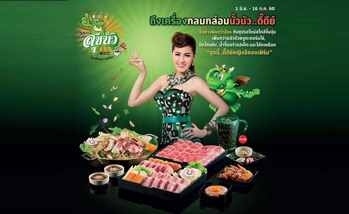 บาร์บีคิวพลาซ่าปักธงตีตลาดต่างจังหวัด เปิดตัวชุดอาหารใหม่ รสชาตินัวโดนใจ พร้อมพรีเซ็นเตอร์ชื่อดัง หญิงลี