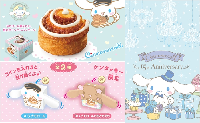 น่ารักสุด ๆ !! เมื่อ KFC จับมือกับ Sanrio ทำ Product พิเศษ ครบรอบ 15 ปี Cinnamon Roll