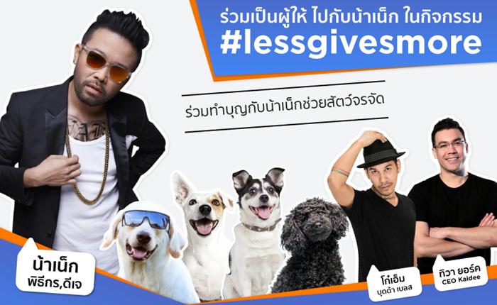 """โครงการ Less Gives More """"น้าเน็ก"""" ร่วมกับ """"Kaidee"""" ชวนคุณร่วมทำบุญเพื่อช่วยเหลือสัตว์จรจัด"""