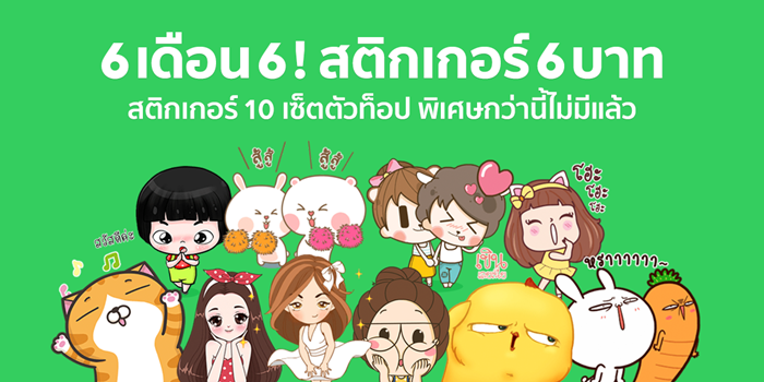 LINE_STICKERS_1