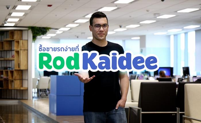 'เราคือตลาดรถออนไลน์ที่มีทราฟฟิคดีที่สุด' ทิวาปลื้ม RodKaidee ผลตอบรับดี ช่วยปล่อยรถง่ายที่สุด