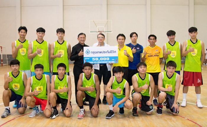 """กรุงเทพประกันชีวิต หนุนเยาวชนบาสเกตบอลทีมชาติไทย ชิงแชมป์อาเซียน ในรายการ """"4th SEABA U16 Championship for Men"""""""