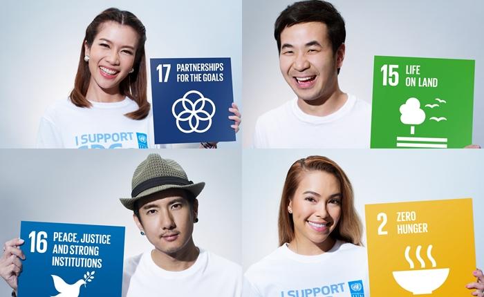 28 คนดัง ร่วมกับ UNDP เปิดตัวแคมเปญ #isupportSDGs สนับสนุนการพัฒนาไทยให้ยั่งยืน