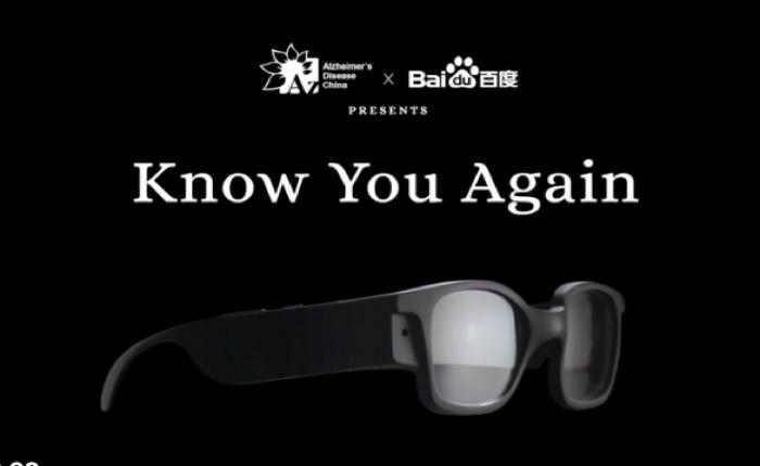 ยลผลงานสิงโตเงินตัวแรกจากจีน! สร้างแว่นตาอัจฉริยะช่วยผู้ป่วยอัลไซเมอร์… ผลสำเร็จฝีมือไป๋ตู้