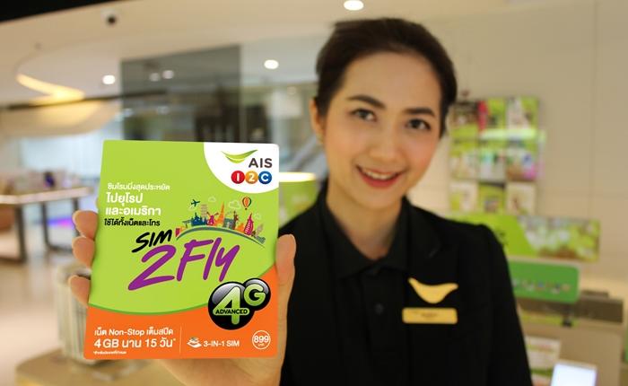 SIM2Fly มอบความคุ้มค่า ครองใจนักเดินทางเป็นอันดับ 1 ให้เล่นเน็ตแรงจุใจถึง 4GB สำหรับลูกค้ามือถือทุกเครือข่าย