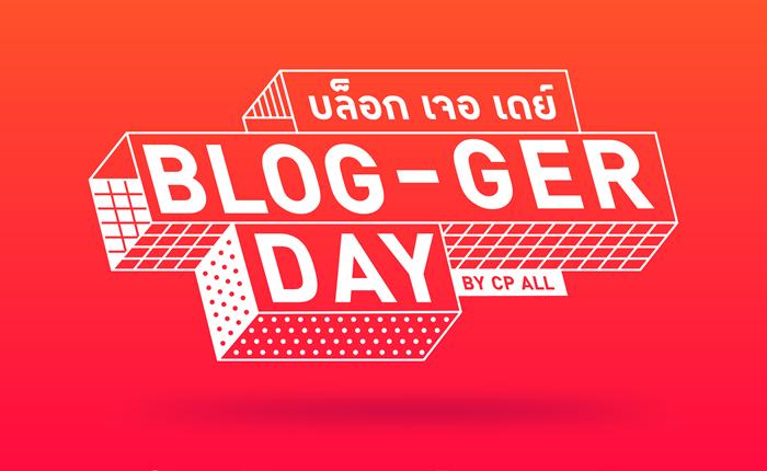 """""""BLOG-GER-DAY"""" กิจกรรมที่รวมพลคนทำบล็อกออนไลน์ครั้งสำคัญแห่งปี"""