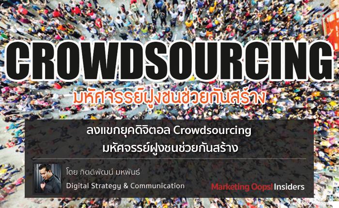 ลงแขกยุคดิจิตอล Crowdsourcing มหัศจรรย์ฝูงชนช่วยกันสร้าง