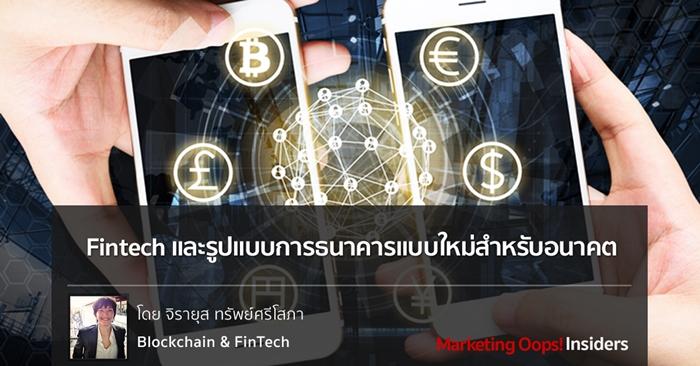 Fintech_f