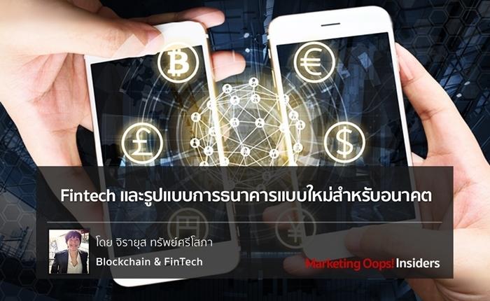 Fintech และรูปแบบการธนาคารแบบใหม่สำหรับอนาคต