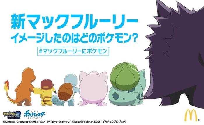 เหล่าเทรนเนอร์เตรียมตัวให้พร้อม! McDonald's เปิดตัวไอศครีมรุ่น Limited รส Pokemon