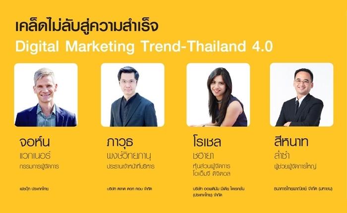 M academy เจ๋ง ดึงจอห์น แวกเนอร์ MD เฟซบุ๊คไทย พร้อมหัวกะทินักการตลาดออนไลน์ แชร์หลักการพาธุรกิจให้เติบโตในโลกดิจิตอลตามเทรนด์ไทยแลนด์ 4.0