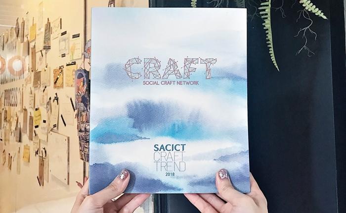"""ของแรร์ที่ควรหามาติดบ้านไว้สักเล่ม """"หนังสือ CRAFT TREND 2018"""" จาก SACICT วิเคราะห์เทรนด์ 'งานคราฟต์ไทยยุคใหม่' อย่างมืออาชีพ"""