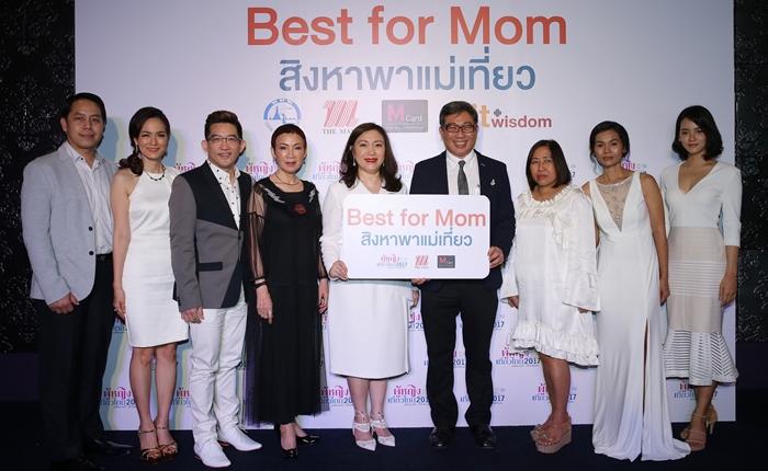"""ททท. ร่วมกับ เดอะมอลล์ กรุ๊ป จัดโครงการ """"ผู้หญิงเที่ยวไทย 2017 Best for Mom สิงหาพาแม่เที่ยว"""" ชวนผู้หญิงพาแม่เที่ยวไทย"""