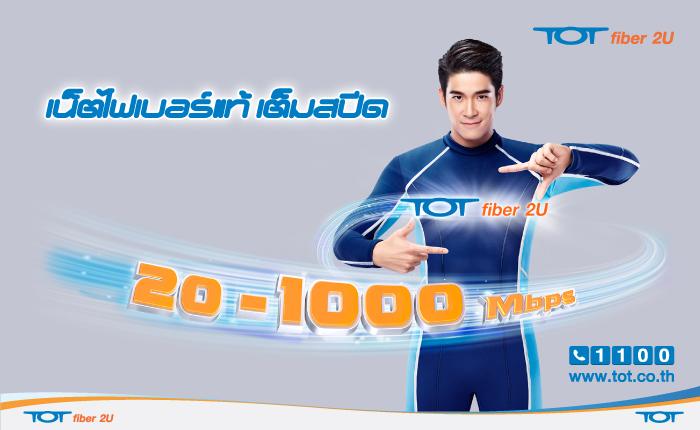 TOT fiber 2U เน็ตไฟเบอร์แท้ 100% เต็มสปีด