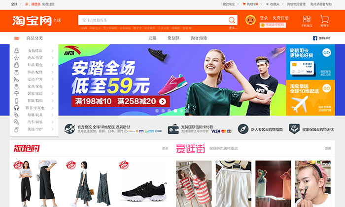 china-taobao