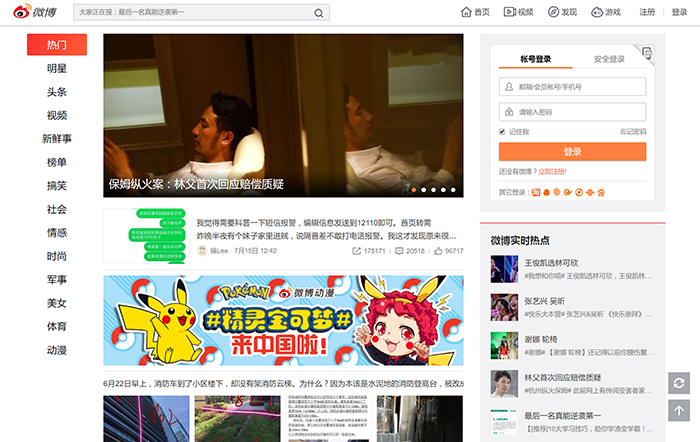 china-weibo