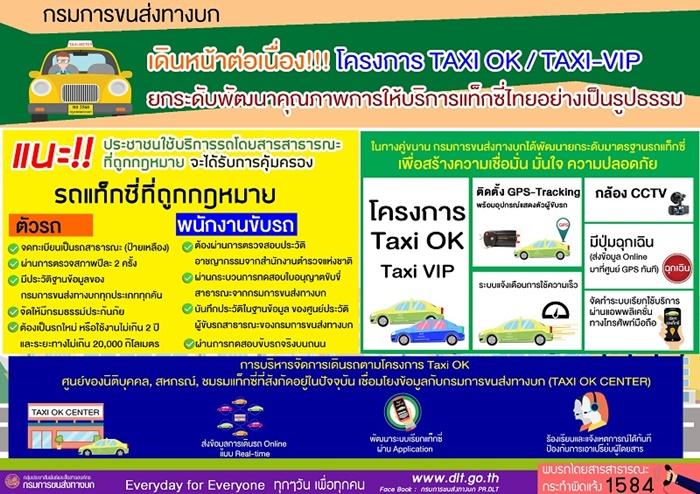 รายละเอียด Taxi OK / Taxi VIP