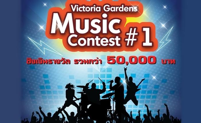 Victoria Gardens Music Contest ครั้งที่ 1 ประลองพลังทางดนตรี ท้าปล่อยของ !!