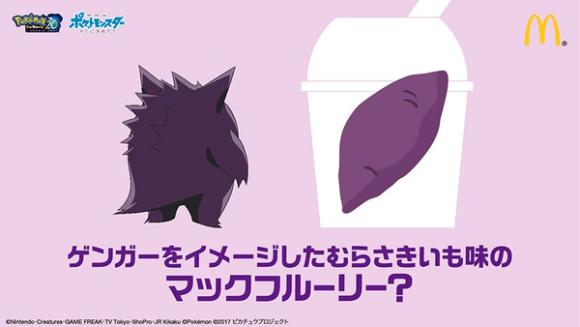 pokemon-mcdonalds-4