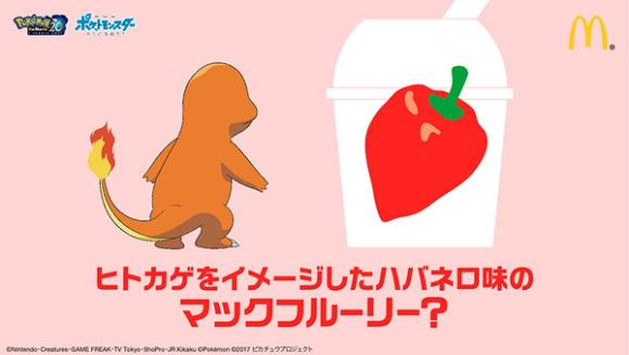 pokemon-mcdonalds-5