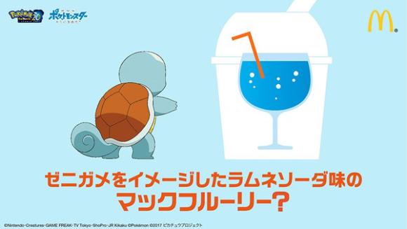 pokemon-mcdonalds3