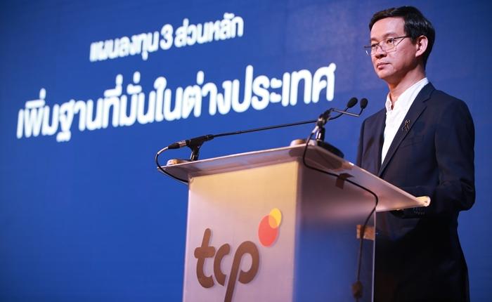 กลุ่มธุรกิจ TCP ตั้งเป้ายอดขายเติบโตขึ้น 3 เท่าเป็น 1 แสนล้านบาทภายใน 5 ปี