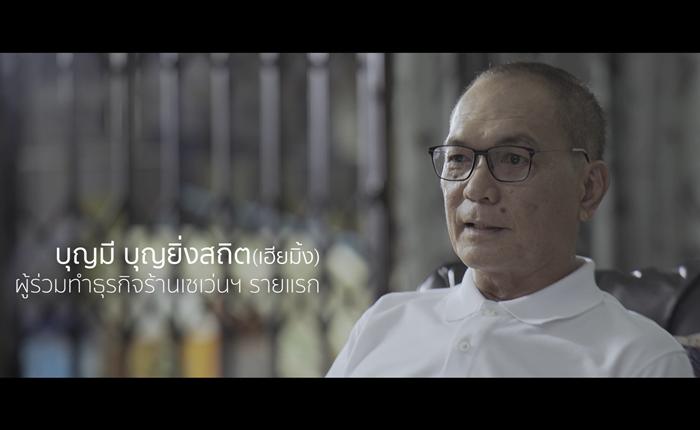 เรื่องราวดี ๆ จาก 'เฮียมิ้ง' ผู้ร่วมธุรกิจ (Store Partner) รายแรกของเซเว่น อีเลฟเว่น
