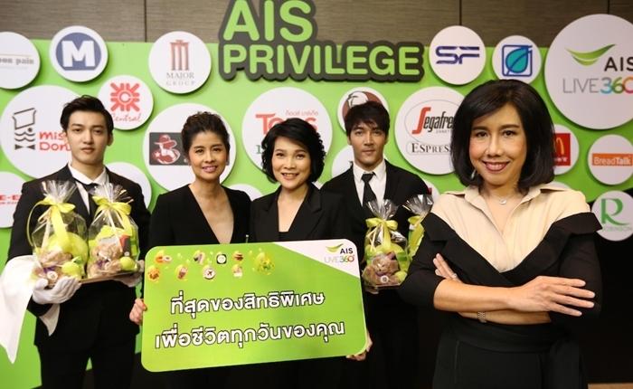 AIS มอบที่สุดของสิทธิพิเศษ เพื่อสร้างประสบการณ์ที่ดีที่สุดในทุกวัน ให้ลูกค้ากว่า 40 ล้านคน