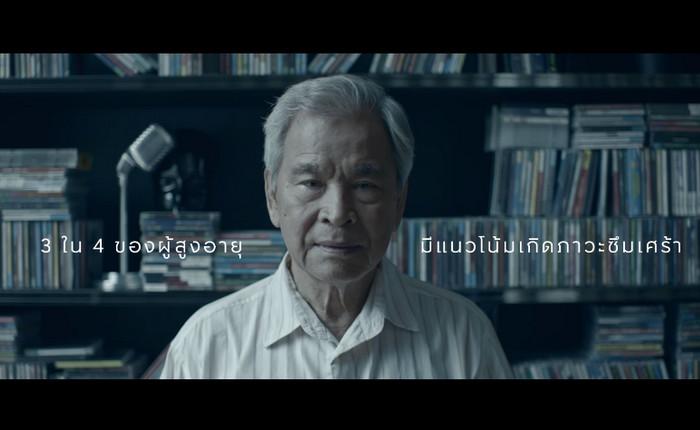 AP ชวนคนไทยกระชับช่วงวัย ห่างไกลโรคซึมเศร้า! ให้ผู้สูงอายุมีพื้นที่ในสังคมมากขึ้น