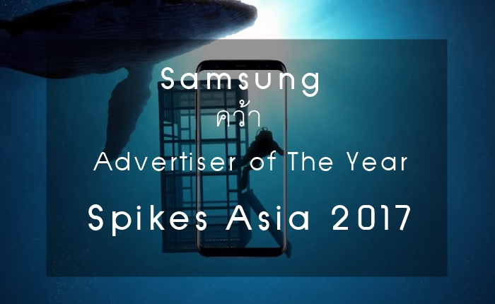 Samsung เจ๋ง คว้าตำแหน่ง 'Advertiser of the year' จากเวที Spikes Asia 2017