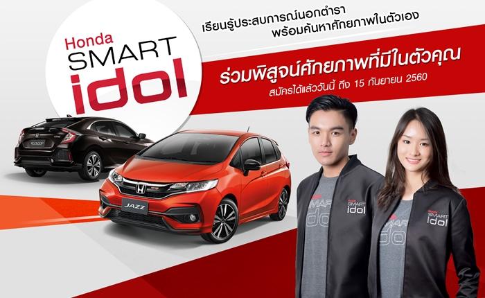 """ฮอนด้า เชิญชวนคนรุ่นใหม่ค้นหาประสบการณ์ผ่านการทำงานจริง เพื่อร่วมเป็นส่วนหนึ่งในโครงการ """"Honda Smart idol"""""""