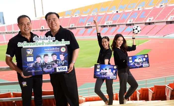กสิกรไทย จับมือ สมาคมฟุตบอลฯ ออกบัตรเดบิตช้างศึกลายพิเศษ พร้อมสิทธิพิเศษเพียบ!!!