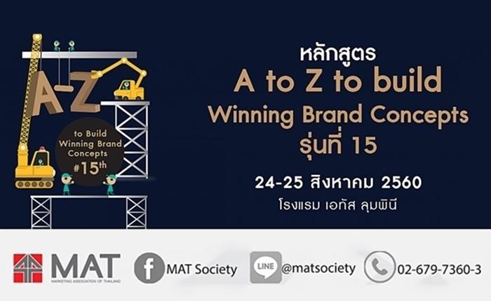 สมาคมการตลาดแห่งประเทศไทย จัดหลักสูตร A to Z to build Winning Brand Concepts รุ่นที่ 15