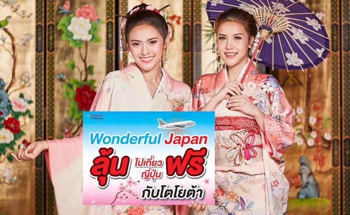 โตโยต้าฉลอง 55 ปี ลุ้นเที่ยวญี่ปุ่นแบบ Exclusive ฟรีทั้งทริป!!