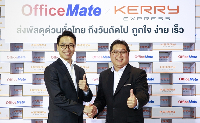"""ออฟฟิศเมท ผนึก เคอรี่ เอ็กซ์เพรส เปิดตัวบริการ """"OfficeMate x Kerry Express"""" รับส่งพัสดุด่วนตอบโจทย์ธุรกิจ SME"""