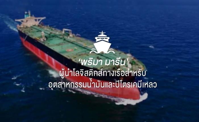 'พริมา มารีน' ผู้นำโลจิสติกส์ทางเรือ สำหรับอุตสาหกรรมน้ำมันและปิโตรเคมีเหลว