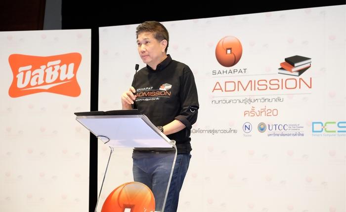 """สหพัฒน์ฯ เดินหน้า 2 ทศวรรษ มุ่งสร้างโอกาสการศึกษาให้เยาวชนไทย เตรียมจัดใหญ่ """"Sahapat Admission"""" ครั้งที่ 20"""