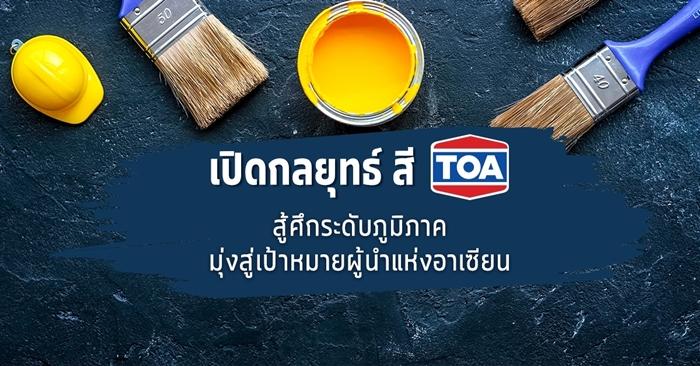 TOA_Marketingoop_1