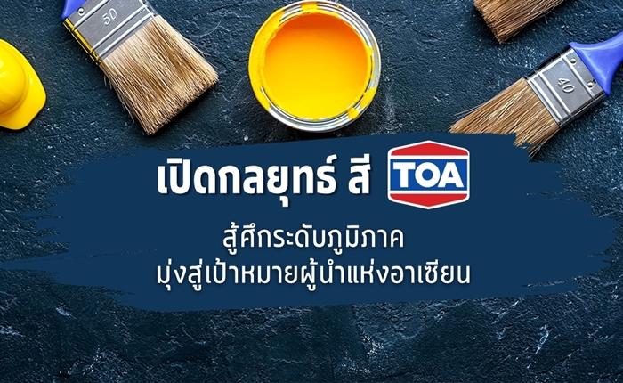 เปิดกลยุทธ์สี TOA สู้ศึกระดับภูมิภาค มุ่งสู่เป้าหมายผู้นำแห่งอาเซียน