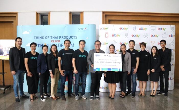 Thaitrade.com จับมือ eBay สนับสนุนผู้ประกอบการไทยลุย e-Commerce บุกตลาดทั่วโลก