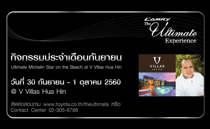เอกสิทธิ์เหนือระดับ สำหรับลูกค้า Toyota ด้วยกิจกรรมสุดพิเศษ Ultimate Michelin Star on the Beach at V Villas Hua hin