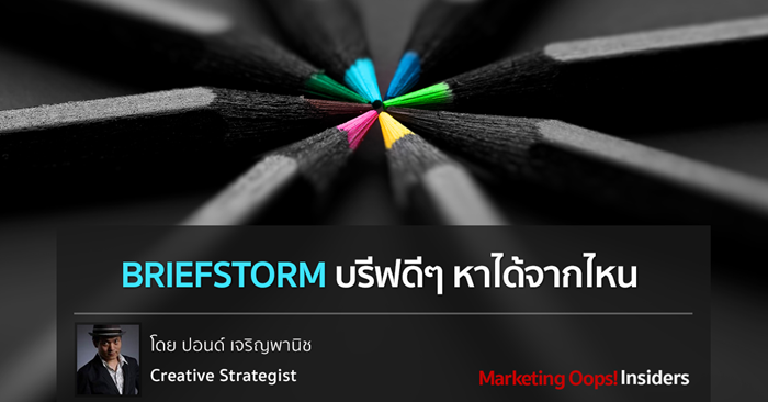 briefstorm1200x628