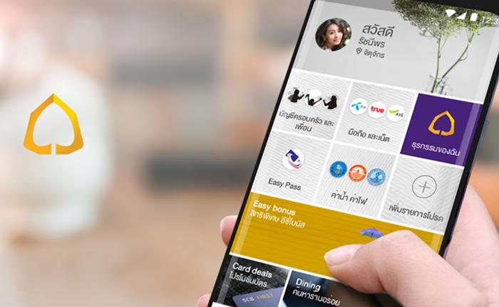 ปฏิวัติวงการแบงก์กิ้ง SCB EASY App เหนือชั้นกว่าด้วยฟังก์ชั่นไลฟ์สไตล์ ก้าวข้ามสู่การเป็น Lifestyle banking