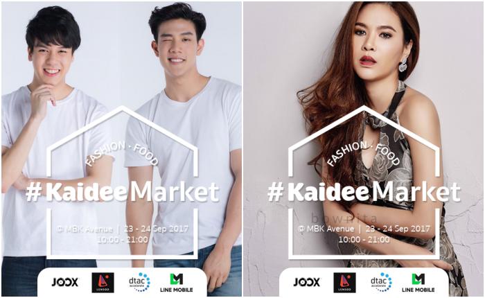 Kaidee นำทัพดารา และเซเลบ ยกตลาดออนไลน์สู่ออฟไลน์ครั้งแรกที่ Kaidee Swap Meet Market 2017