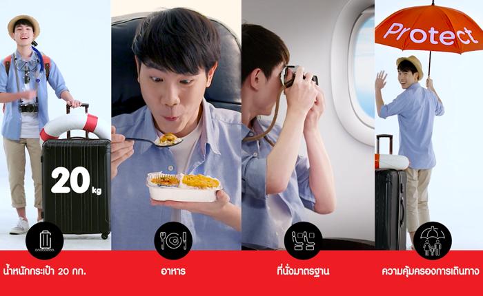 เผยเทคนิคจองตั๋วเครื่องบินราคาประหยัด ด้วยไทยแอร์เอเชีย เอ็กซ์ สะดวก ครบ คุ้ม