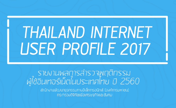 อัปเดทพฤติกรรมการใช้อินเตอร์เน็ตของคนไทย ประจำปี 2560