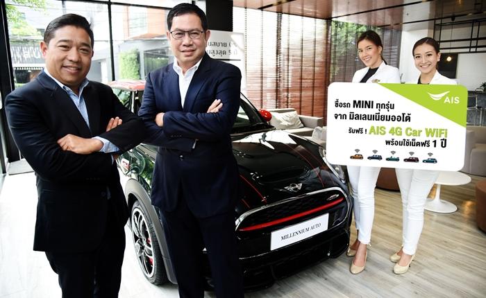 เอไอเอส ควงแขน มิลเลนเนียม ออโต้ ตอบโจทย์ไลฟ์สไตล์สุดล้ำของคนรุ่นใหม่ มอบ AIS Car WiFi ให้ลูกค้ารถมินิ ใช้เน็ตไม่อั้น ฟรี! 1 ปี